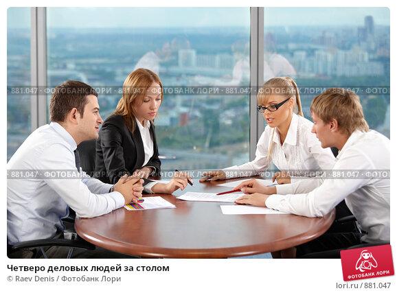 Купить «Четверо деловых людей за столом», фото № 881047, снято 16 мая 2009 г. (c) Raev Denis / Фотобанк Лори