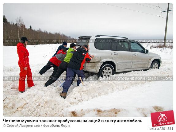 Четверо мужчин толкают пробуксовывающий в снегу автомобиль, фото № 201511, снято 9 февраля 2008 г. (c) Сергей Лаврентьев / Фотобанк Лори