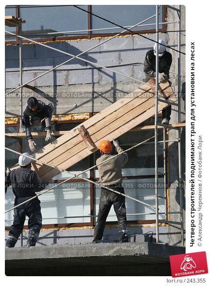 Четверо строителей поднимают трап для установки на лесах, фото № 243355, снято 29 марта 2008 г. (c) Александр Черемнов / Фотобанк Лори