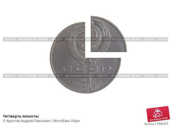 Купить «Четверть монеты», фото № 194971, снято 3 февраля 2008 г. (c) Арестов Андрей Павлович / Фотобанк Лори