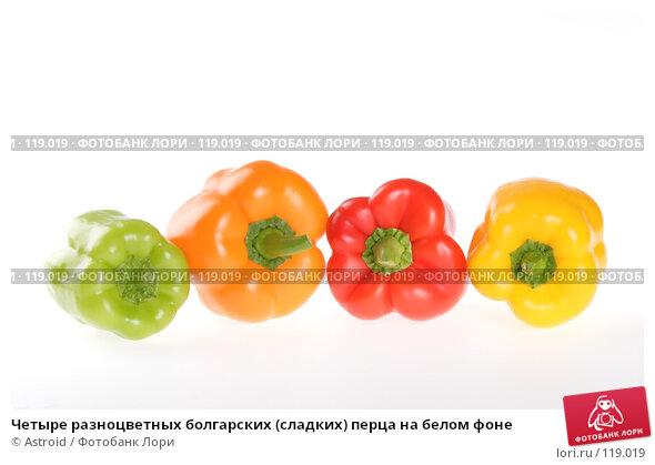 Четыре разноцветных болгарских (сладких) перца на белом фоне, фото № 119019, снято 4 января 2007 г. (c) Astroid / Фотобанк Лори
