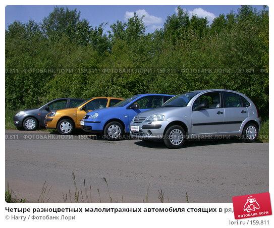 Четыре разноцветных малолитражных автомобиля стоящих в ряд, фото № 159811, снято 9 июня 2003 г. (c) Harry / Фотобанк Лори