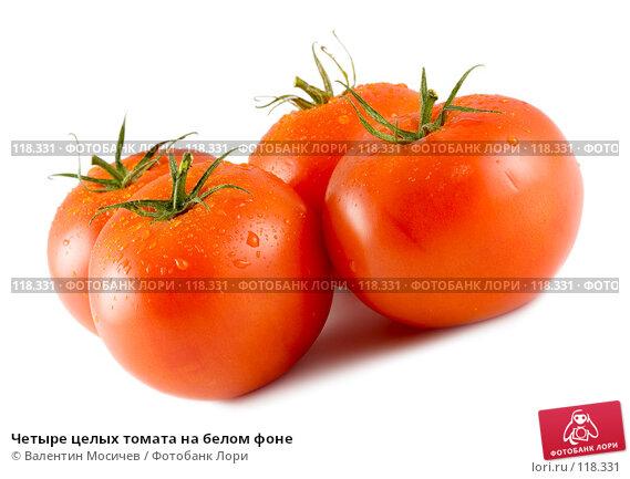 Четыре целых томата на белом фоне, фото № 118331, снято 14 октября 2007 г. (c) Валентин Мосичев / Фотобанк Лори