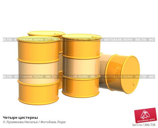Четыре цистерны, иллюстрация № 300735 (c) Лукиянова Наталья / Фотобанк Лори