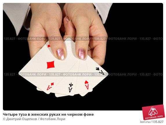 Купить «Четыре туза в женских руках не черном фоне», фото № 135827, снято 16 февраля 2007 г. (c) Дмитрий Ощепков / Фотобанк Лори