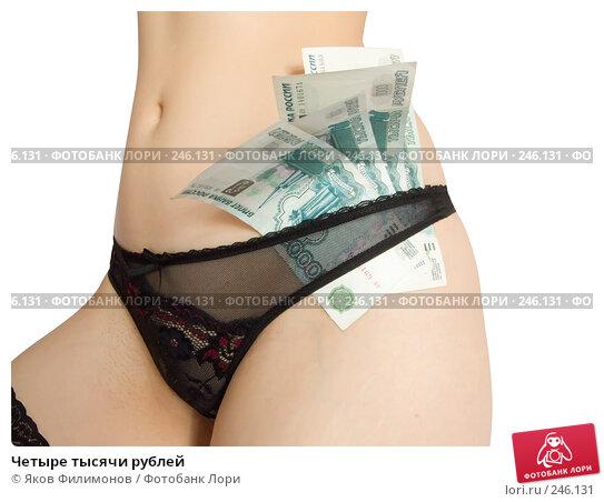 Четыре тысячи рублей, фото № 246131, снято 6 апреля 2008 г. (c) Яков Филимонов / Фотобанк Лори