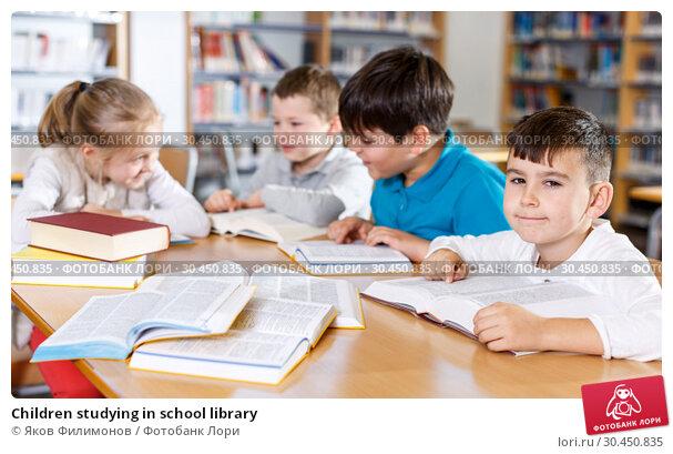 Children studying in school library. Стоковое фото, фотограф Яков Филимонов / Фотобанк Лори