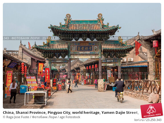 Купить «China, Shanxi Province, Pingyao City, world heritage, Yamen Dajie Street,», фото № 23250343, снято 28 апреля 2016 г. (c) age Fotostock / Фотобанк Лори