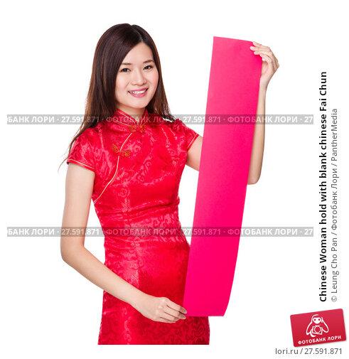 Купить «Chinese Woman hold with blank chinese Fai Chun», фото № 27591871, снято 18 июля 2019 г. (c) PantherMedia / Фотобанк Лори
