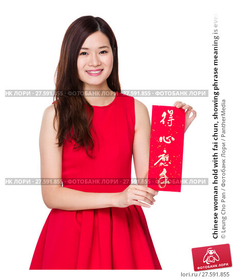 Купить «Chinese woman hold with fai chun, showing phrase meaning is everything going smoothly and easily», фото № 27591855, снято 23 июля 2019 г. (c) PantherMedia / Фотобанк Лори
