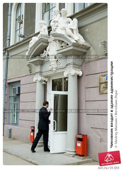 Чиновник входит в здание администрации, фото № 31551, снято 10 апреля 2007 г. (c) 1Andrey Милкин / Фотобанк Лори