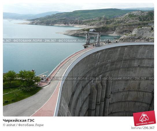 Чиркейская ГЭС, фото № 296367, снято 18 мая 2008 г. (c) aishat / Фотобанк Лори