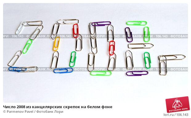 Число 2008 из канцелярских скрепок на белом фоне, фото № 106143, снято 27 октября 2007 г. (c) Parmenov Pavel / Фотобанк Лори