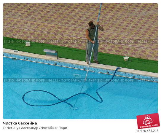 Чистка бассейна, фото № 84215, снято 7 сентября 2007 г. (c) Нетичук Александр / Фотобанк Лори