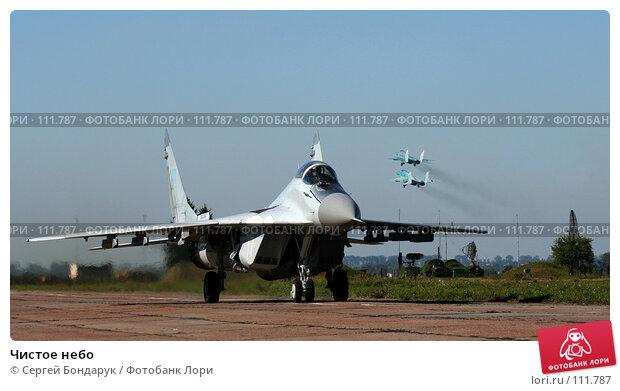 Купить «Чистое небо», фото № 111787, снято 17 сентября 2007 г. (c) Сергей Бондарук / Фотобанк Лори