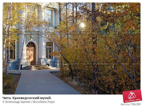 Чита. Краеведческий музей., эксклюзивное фото № 156391, снято 30 сентября 2007 г. (c) Александр Щепин / Фотобанк Лори