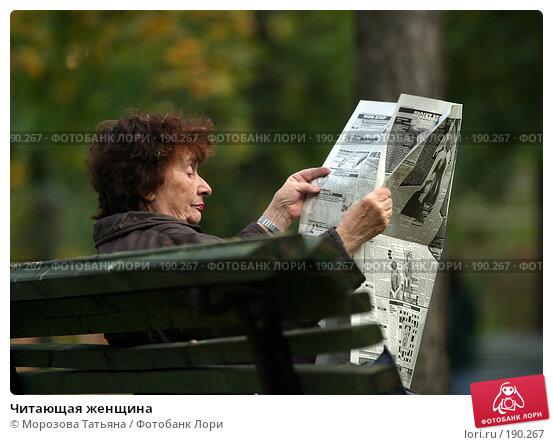 Читающая женщина, фото № 190267, снято 7 октября 2004 г. (c) Морозова Татьяна / Фотобанк Лори