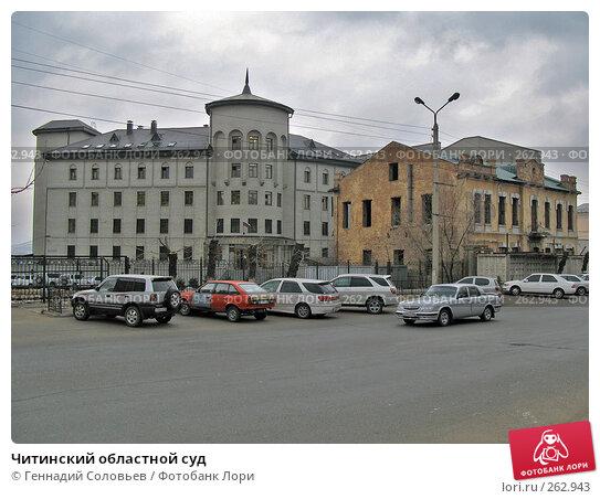 Читинский областной суд, фото № 262943, снято 25 апреля 2008 г. (c) Геннадий Соловьев / Фотобанк Лори