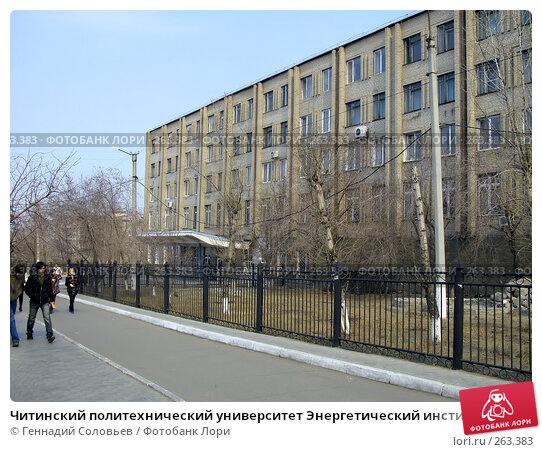 Читинский политехнический университет Энергетический институт, фото № 263383, снято 24 апреля 2008 г. (c) Геннадий Соловьев / Фотобанк Лори