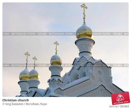 Christian church, фото № 129863, снято 22 декабря 2004 г. (c) Serg Zastavkin / Фотобанк Лори