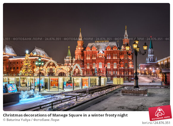 Купить «Christmas decorations of Manege Square in a winter frosty night», фото № 24876351, снято 6 января 2017 г. (c) Baturina Yuliya / Фотобанк Лори