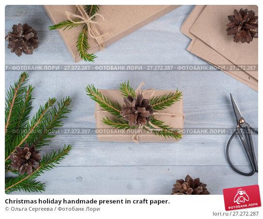 Купить «Christmas holiday handmade present in craft paper.», фото № 27272287, снято 29 октября 2017 г. (c) Ольга Сергеева / Фотобанк Лори