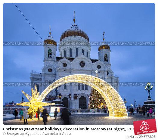 Купить «Christmas (New Year holidays) decoration in Moscow (at night), Russia--near the Christ the Savior Cathedral», фото № 29677895, снято 4 января 2019 г. (c) Владимир Журавлев / Фотобанк Лори