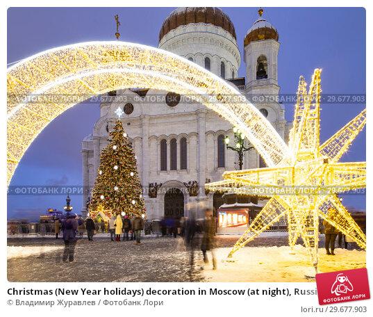 Купить «Christmas (New Year holidays) decoration in Moscow (at night), Russia--near the Christ the Savior Cathedral», фото № 29677903, снято 4 января 2019 г. (c) Владимир Журавлев / Фотобанк Лори