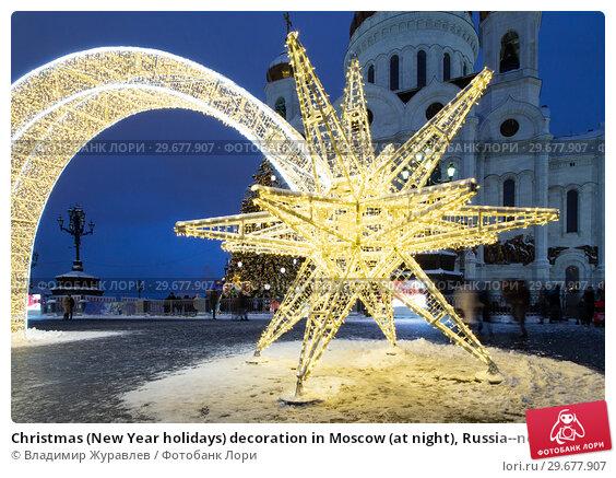 Купить «Christmas (New Year holidays) decoration in Moscow (at night), Russia--near the Christ the Savior Cathedral», фото № 29677907, снято 4 января 2019 г. (c) Владимир Журавлев / Фотобанк Лори