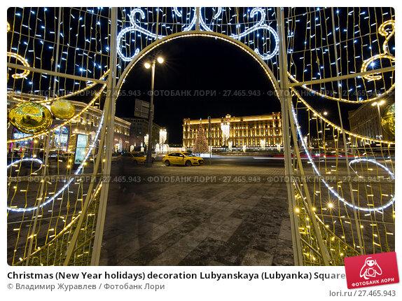 Купить «Christmas (New Year holidays) decoration Lubyanskaya (Lubyanka) Square in the evening, Moscow, Russia», фото № 27465943, снято 9 января 2018 г. (c) Владимир Журавлев / Фотобанк Лори