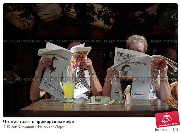 Купить «Чтение газет в приморском кафе », фото № 14343, снято 26 апреля 2018 г. (c) Юрий Синицын / Фотобанк Лори