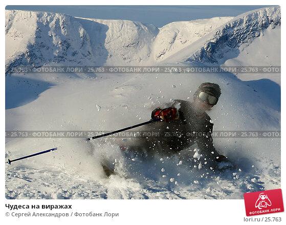 Чудеса на виражах, фото № 25763, снято 31 марта 2006 г. (c) Сергей Александров / Фотобанк Лори