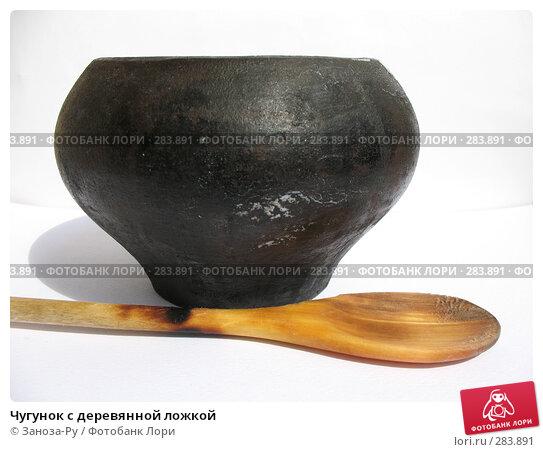 Чугунок с деревянной ложкой, фото № 283891, снято 9 мая 2008 г. (c) Заноза-Ру / Фотобанк Лори