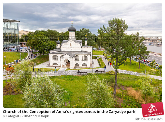 Купить «Church of the Conception of Anna's righteousness in the Zaryadye park», фото № 33836823, снято 7 июля 2019 г. (c) FotograFF / Фотобанк Лори