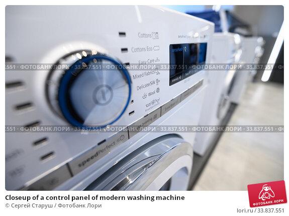 Купить «Closeup of a control panel of modern washing machine», фото № 33837551, снято 11 мая 2020 г. (c) Сергей Старуш / Фотобанк Лори