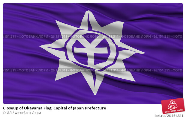 Купить «Closeup of Okayama Flag, Capital of Japan Prefecture», иллюстрация № 26151311 (c) ИЛ / Фотобанк Лори