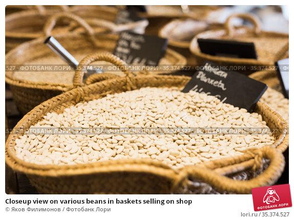 Closeup view on various beans in baskets selling on shop. Стоковое фото, фотограф Яков Филимонов / Фотобанк Лори