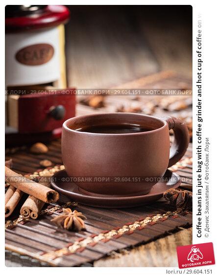 Купить «Coffee beans in jute bag with coffee grinder and hot cup of coffee on wooden table», фото № 29604151, снято 22 апреля 2019 г. (c) Денис Закаляпин / Фотобанк Лори