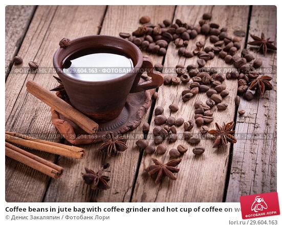 Купить «Coffee beans in jute bag with coffee grinder and hot cup of coffee on wooden table», фото № 29604163, снято 20 апреля 2019 г. (c) Денис Закаляпин / Фотобанк Лори