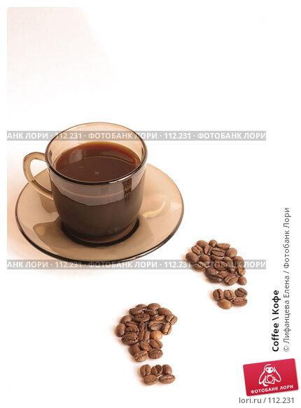 Coffee \ Кофе, фото № 112231, снято 7 ноября 2007 г. (c) Лифанцева Елена / Фотобанк Лори