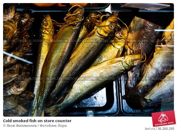 Cold smoked fish on store counter. Стоковое фото, фотограф Яков Филимонов / Фотобанк Лори
