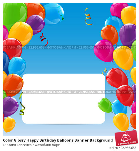 Color Glossy Happy Birthday Balloons Banner Background No 22956655 C