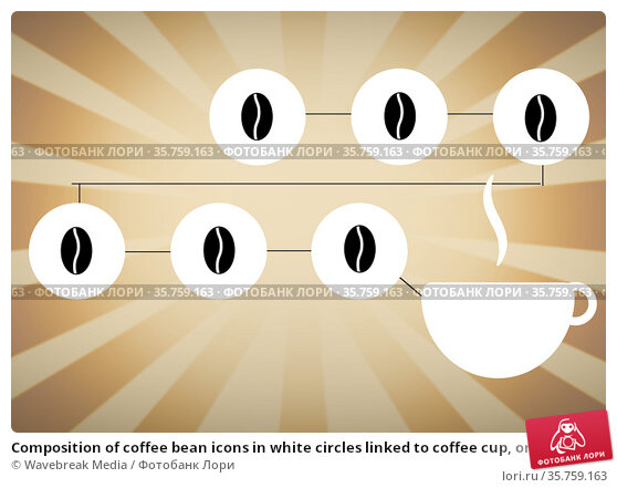 Composition of coffee bean icons in white circles linked to coffee cup, on brown stripes. Стоковое фото, агентство Wavebreak Media / Фотобанк Лори