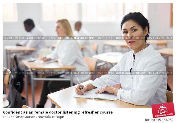 Confident asian female doctor listening refresher course. Стоковое фото, фотограф Яков Филимонов / Фотобанк Лори
