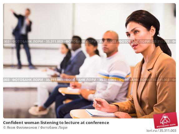 Confident woman listening to lecture at conference. Стоковое фото, фотограф Яков Филимонов / Фотобанк Лори