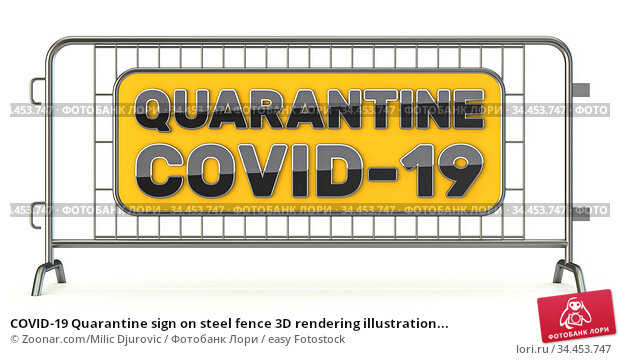 COVID-19 Quarantine sign on steel fence 3D rendering illustration... Стоковое фото, фотограф Zoonar.com/Milic Djurovic / easy Fotostock / Фотобанк Лори