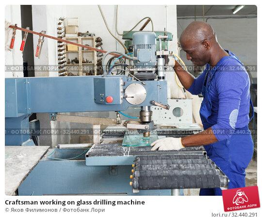 Купить «Craftsman working on glass drilling machine», фото № 32440291, снято 16 мая 2018 г. (c) Яков Филимонов / Фотобанк Лори
