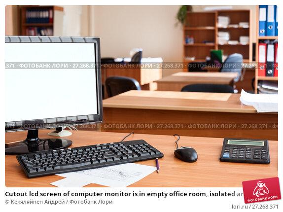 Купить «Cutout lcd screen of computer monitor is in empty office room, isolated area», фото № 27268371, снято 10 августа 2011 г. (c) Кекяляйнен Андрей / Фотобанк Лори