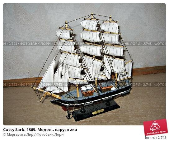 Cutty Sark. 1869. Модель парусника, фото № 2743, снято 26 июня 2017 г. (c) Маргарита Лир / Фотобанк Лори