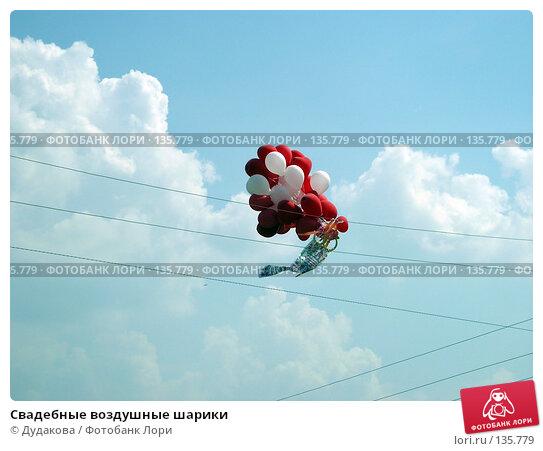 Cвадебные воздушные шарики, фото № 135779, снято 15 июля 2004 г. (c) Дудакова / Фотобанк Лори